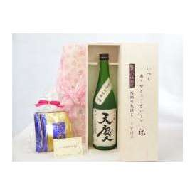 敬老の日 ギフトセット 日本酒セット いつもありがとうございます感謝の気持ち木箱セット 挽き立て珈琲(ドリップパック5パック)(早川酒造場 天一 大吟醸酒 天慶 720ml(三重県)) メッセージカー
