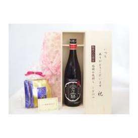 敬老の日 ギフトセット 日本酒セット いつもありがとうございます感謝の気持ち木箱セット 挽き立て珈琲(ドリップパック5パック)( 宮崎本店 宮の雪 純米吟醸 720ml(三重県) ) メッセージカード