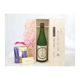 敬老の日 ギフトセット 日本酒セット いつもありがとうございます感謝の気持ち木箱セット 挽き立て珈琲(ドリップパック5パック)( 宮崎本店 宮の雪 大吟醸酒 720ml(三重県) ) メッセージカード