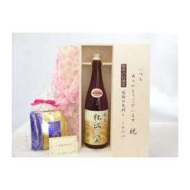 敬老の日 ギフトセット 日本酒セット いつもありがとうございます感謝の気持ち木箱セット 挽き立て珈琲(ドリップパック5パック)( 頚城酒造 杜氏の里 新潟清酒 720ml(新潟県) ) メッセージカー