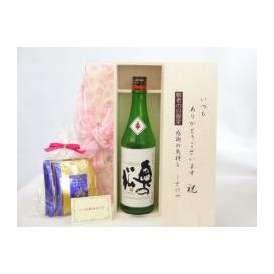 敬老の日 ギフトセット 日本酒セット いつもありがとうございます感謝の気持ち木箱セット 挽き立て珈琲(ドリップパック5パック)( 奥の松酒造 特別純米酒 奥の松 720ml(福島県) ) メッセージカ