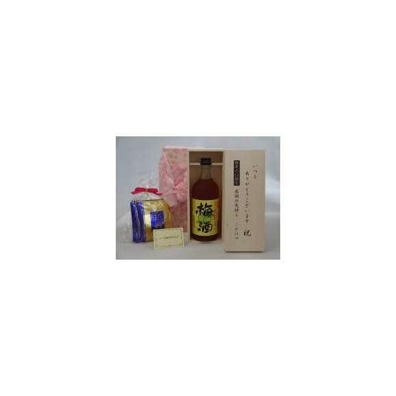 敬老の日 ギフトセット 梅酒セット いつもありがとうございます感謝の気持ち木箱セット 挽き立て珈琲(ドリップパック5パック)( 山元酒造 芋焼酎造り 梅酒 720ml (鹿児島県)  ) メッセージカ01