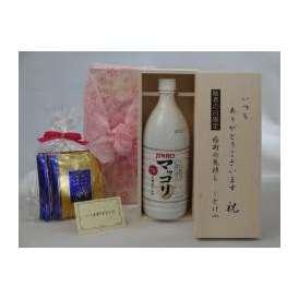敬老の日 ギフトセット マッコリセット いつもありがとうございます感謝の気持ち木箱セット 挽き立て珈琲(ドリップパック5パック)( JINRO(眞露) マッコリ1000ml(韓国)) メッセージカード