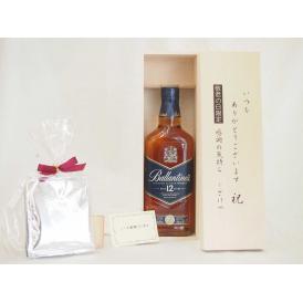 敬老の日 ギフトセット ウイスキーセット いつもありがとうございます感謝の気持ち木箱セット 挽き立て珈琲(ドリップパック5パック)( 正規品 バランタイン スリムボトル 12年 40度 700ml )