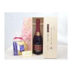敬老の日 ギフトセット ワインセット いつもありがとうございます感謝の気持ち木箱セット 挽き立て珈琲(ドリップパック5パック)( いちごのスパークリングワイン トーゾ・フラゴリーノ750ml甘口(イタ