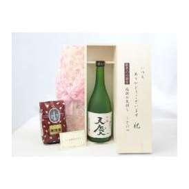 敬老の日 ギフトセット 日本酒セット いつもありがとうございます感謝の気持ち木箱セット+オススメ珈琲豆(特注ブレンド200g)(早川酒造場 天慶 吟醸 720ml(三重県)) メッセージカード付