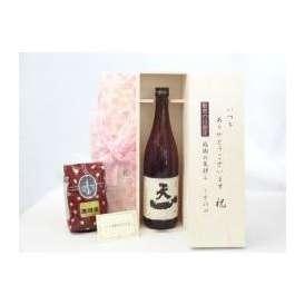 敬老の日 ギフトセット 日本酒セット いつもありがとうございます感謝の気持ち木箱セット+オススメ珈琲豆(特注ブレンド200g)(早川酒造場 天一 山廃本醸造 純米酒 720ml(三重県)) メッセージ