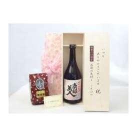 敬老の日 ギフトセット 日本酒セット いつもありがとうございます感謝の気持ち木箱セット+オススメ珈琲豆(特注ブレンド200g)( 南部美人特別純米酒 720ml(岩手県) ) メッセージカード付