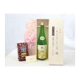 敬老の日 ギフトセット 日本酒セット いつもありがとうございます感謝の気持ち木箱セット+オススメ珈琲豆(特注ブレンド200g)( 頚城酒造 杜氏の里 純米 720ml(新潟県) ) メッセージカード付