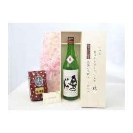敬老の日 ギフトセット 日本酒セット いつもありがとうございます感謝の気持ち木箱セット+オススメ珈琲豆(特注ブレンド200g)( 奥の松酒造 特別純米酒 奥の松 720ml(福島県) ) メッセージカ