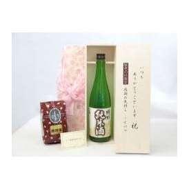 敬老の日 ギフトセット 日本酒セット いつもありがとうございます感謝の気持ち木箱セット+オススメ珈琲豆(特注ブレンド200g)( 早川酒造 特別純米酒 720ml(三重県) ) メッセージカード付