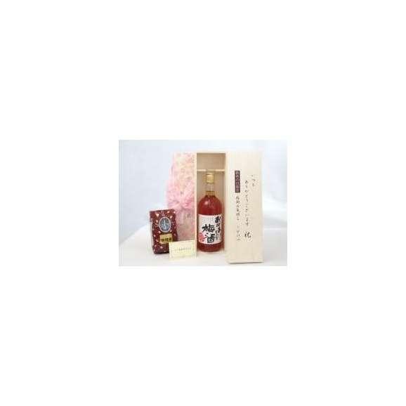 敬老の日 ギフトセット 梅酒セット いつもありがとうございます感謝の気持ち木箱セット+オススメ珈琲豆(特注ブレンド200g)( 中埜酒造 おばあちゃんの梅酒 720ml(愛知県) ) メッセージカード01