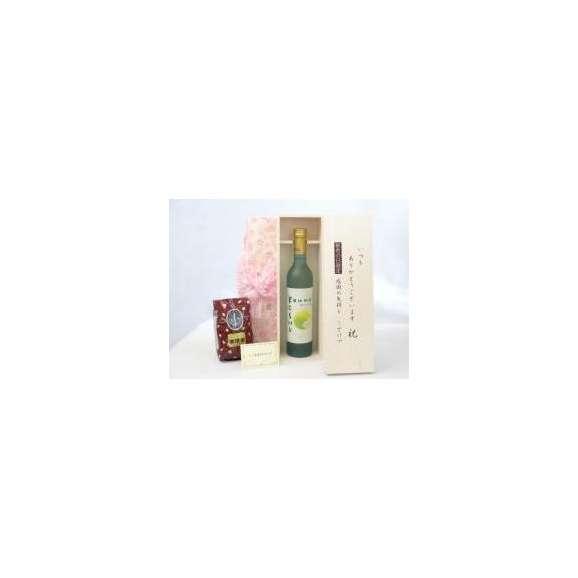 敬老の日 ギフトセット 梅酒セット いつもありがとうございます感謝の気持ち木箱セット+オススメ珈琲豆(特注ブレンド200g)( ワイナリーがこだわった梅酒 小梅の中では、最高峰といわれる甲州小梅 5001