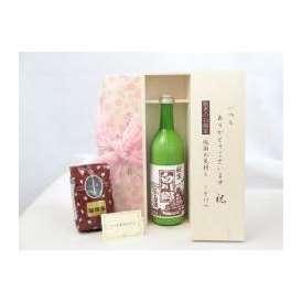 敬老の日 ギフトセット 日本酒セット いつもありがとうございます感謝の気持ち木箱セット+オススメ珈琲豆(特注ブレンド200g)( 三輪酒造 白川郷 純米 にごり 720ml (岐阜県)) メッセージカ