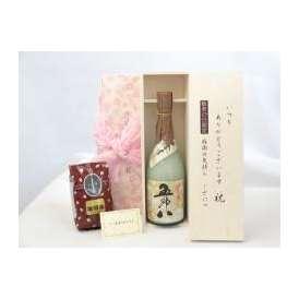 敬老の日 ギフトセット 日本酒セット いつもありがとうございます感謝の気持ち木箱セット+オススメ珈琲豆(特注ブレンド200g)( 菊水酒造 にごり酒 五郎八 720ml(新潟県)) メッセージカード付