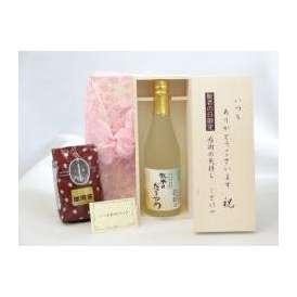 敬老の日 ギフトセット 日本酒セット いつもありがとうございます感謝の気持ち木箱セット+オススメ珈琲豆(特注ブレンド200g)( 千徳酒造 特別純米酒 牧水のだりやめ 500ml(宮崎県)) メッセー