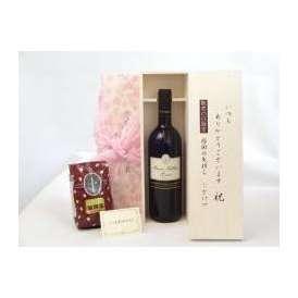 敬老の日 ギフトセット ワインセット いつもありがとうございます感謝の気持ち木箱セット+オススメ珈琲豆(特注ブレンド200g)( ブォン・ファットーレ・ロッソ 赤(イタリア)750ml メッセージカー