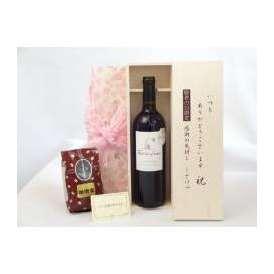 敬老の日 ギフトセット ワインセット いつもありがとうございます感謝の気持ち木箱セット+オススメ珈琲豆(特注ブレンド200g)( 金賞受賞ワイン フォン ド ロルム 赤ワイン(フランス)750ml )