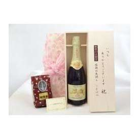 敬老の日 ギフトセット ワインセット いつもありがとうございます感謝の気持ち木箱セット+オススメ珈琲豆(特注ブレンド200g)( 天使のアスティ・スプマンテ スパークリングイタリアワイン(甘口)750