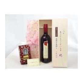 敬老の日 ギフトセット ワインセット いつもありがとうございます感謝の気持ち木箱セット+オススメ珈琲豆(特注ブレンド200g)( ブルーサ 赤ワイン 750ml(イタリア))メッセージカード付