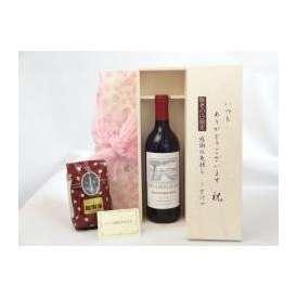 敬老の日 ギフトセット ワインセット いつもありがとうございます感謝の気持ち木箱セット+オススメ珈琲豆(特注ブレンド200g)( シュヴァリエ・デュ・ルヴァン 赤ワイン(フランス)750ml)メッセー