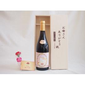 母の日セット お母さんありがとう木箱セット(ハローキティ ボジョレー・ヴィラージュ・ヌーヴォー2017 赤ワイン750ml)メッセージカード付