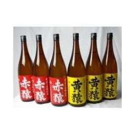 小正醸造 赤猿×黄猿 芋焼酎6本セット(紫芋の王様使用 あかざる3本 完熟黄金千貫使用 きざる3本) 25度 1800ml×6本