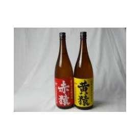 小正醸造 赤猿×黄猿 芋焼酎2本セット(紫芋の王様使用 あかざる1本 完熟黄金千貫使用 きざる1本) 25度 1800ml×2本