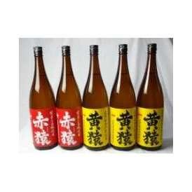 小正醸造 赤猿×黄猿 芋焼酎5本セット(紫芋の王様使用 あかざる2本 完熟黄金千貫使用 きざる3本) 25度 1800ml×5本