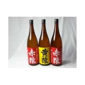 小正醸造 赤猿×黄猿 芋焼酎3本セット(紫芋の王様使用 あかざる2本 完熟黄金千貫使用 きざる1本) 25度 1800ml×3本