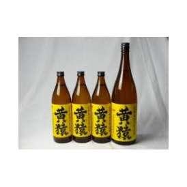 小正醸造 黄猿芋焼酎4本セット(黄金千貫 きざる) 25度 900ml×3本 1800ml×1本