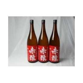 小正醸造 赤猿芋焼酎3本セット  (紫芋の王様使用 あかざる) 1800ml×3本
