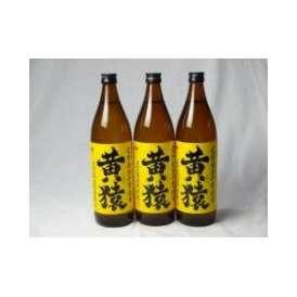 小正醸造 黄猿芋焼酎3本セット  (完熟黄金千貫使用 きざる) 900ml×3本