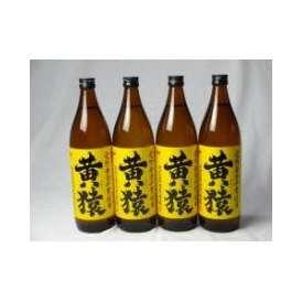 小正醸造 黄猿芋焼酎4本セット  (完熟黄金千貫使用 きざる) 900ml×4本