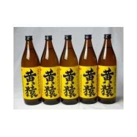 小正醸造 黄猿芋焼酎5本セット  (完熟黄金千貫使用 きざる) 900ml×5本