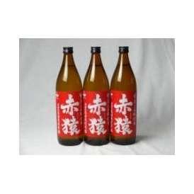 小正醸造 赤猿芋焼酎3本セット (紫芋の王様使用 あかざる) 900ml×3本