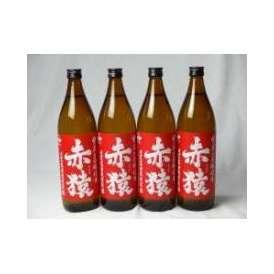 小正醸造 赤猿芋焼酎4本セット (紫芋の王様使用 あかざる) 900ml×4本