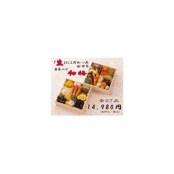 完全予約限定 カネハツ本舗こだわりの厳選おせち「初梅」二段重!!(冷蔵便) 【カネハツ】01