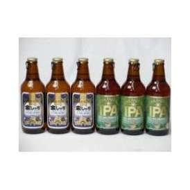 クラフトビールパーティ6本セット 金しゃちピルスナー330ml×3本 IPA330ml×3本