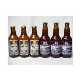 クラフトビールパーティ6本セット 金しゃちピルスナー330ml×3本 横浜ラガー330ml×3本