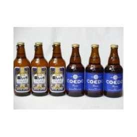 クラフトビールパーティ6本セット 金しゃちピルスナー330ml×3本 コエドRuri333ml×3本