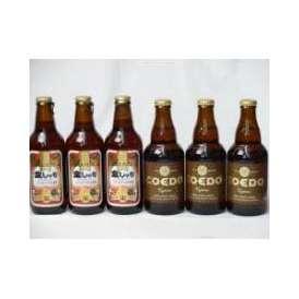 クラフトビールパーティ6本セット 金しゃちアルト330ml×3本 コエドKyara333ml×3本
