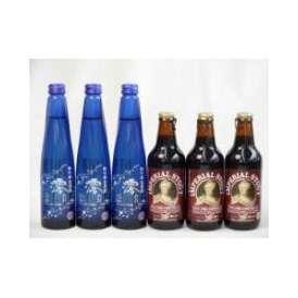 クラフトビールパーティ6本セット (インペリアル・スタウト330ml×3本) 日本酒スパークリング清酒(澪300ml)×3本