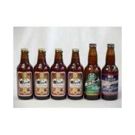 クラフトビールパーティ6本セット 金しゃちアルト330ml×4本 横浜ラガー330ml  横浜ビールピルスナー330ml