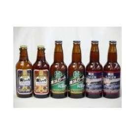 クラフトビールパーティ6本セット 金しゃちピルスナー330ml 金しゃちアルト330ml  横浜ラガー330ml×2本  横浜ビールピルスナー330ml×2本