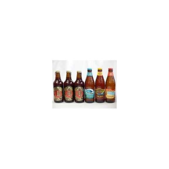 クラフトビールパーティ6本セット 名古屋赤味噌ラガー330ml×3本 ハワイコナビールファイアーロック・ペールエール355ml ロングボードアイランドラガー355ml ビッグウェーブ・ゴールデンエール01