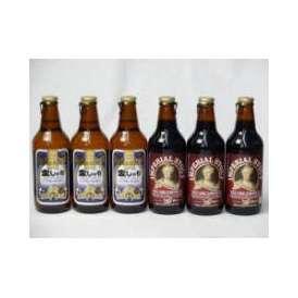 クラフトビールパーティ6本セット 金しゃちピルスナー330ml×3本 インペリアル・スタウト330ml×3本