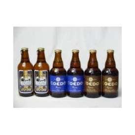 クラフトビールパーティ6本セット 金しゃちピルスナー330ml×2本 コエドKyara333ml×2本 コエドRuri333ml×2本