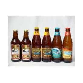 クラフトビールパーティ6本セット 金しゃちアルト330ml×2本 ハワイコナビールファイアーロック・ペールエール355ml×2本 ビッグウェーブ・ゴールデンエール355ml ロングボードアイランドラガ