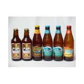 クラフトビールパーティ6本セット 金しゃちアルト330ml×2本 ハワイコナビールファイアーロック・ペールエール355ml ビッグウェーブ・ゴールデンエール355ml×2本 ロングボードアイランドラガ